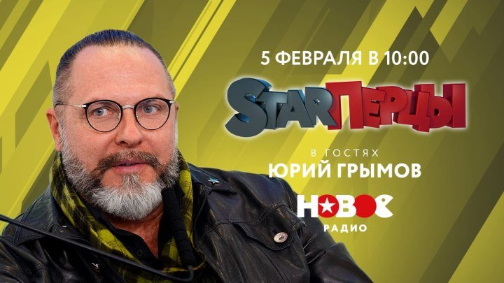 Юрий Грымов у STARПерцев