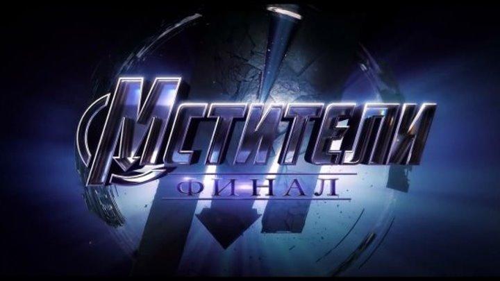 Мстители Финал – официальный трейлер (16+)