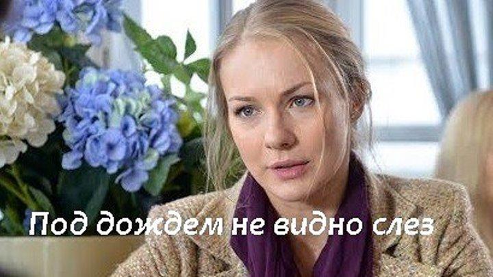 """МЕЛОДРАМА """"ПОД ДОЖДЕМ НЕ ВИДНО СЛЕЗ"""""""