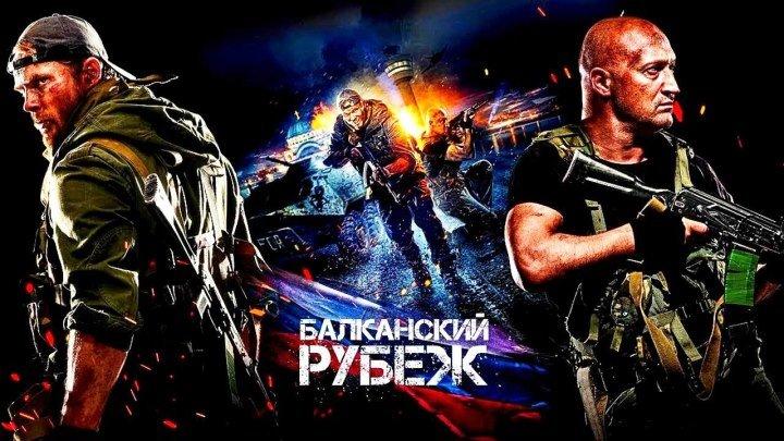 Балканский рубеж HD(боевик, драма)21 марта 2019