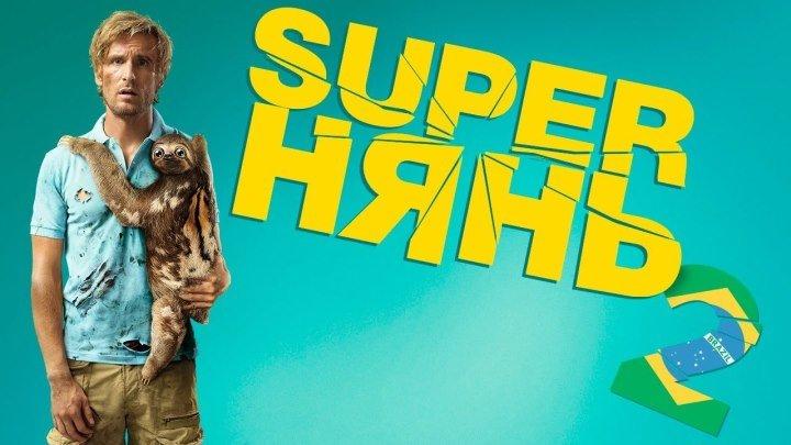 Superнянь 2 HD(комедия)2015