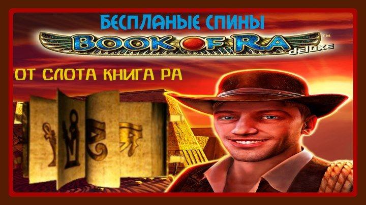 (ССЫЛКА В ОПИСАНИИ ВИДЕО) Можно ли Выиграть в Слот Книга Ра.Бесплатные Игры от Игрового Автомата Бук оф Ра(Book of Ra)