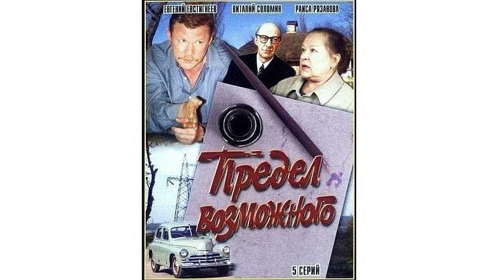 Предел возможного (1984) 3 серия