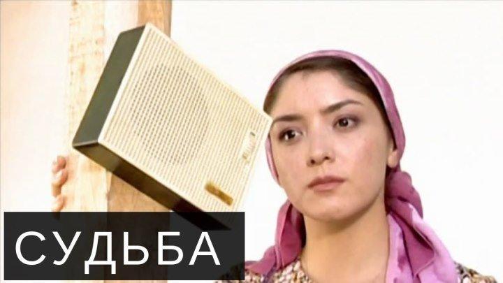 Судьба (узбекфильм на русском)