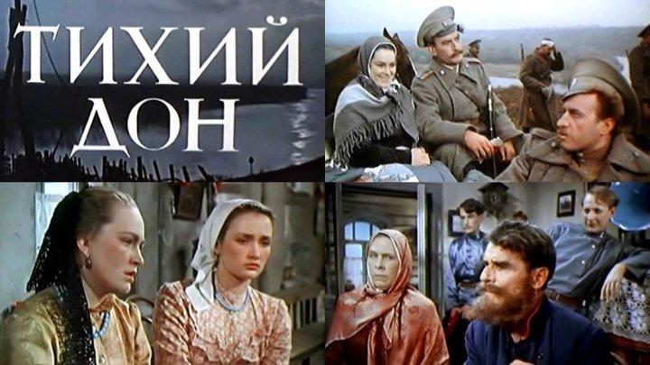 """Фильм """"Тихий Дон"""" 3 с._1957 (драма)."""