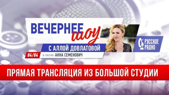 Анна Семенович в «Вечернем шоу Аллы Довлатовой»
