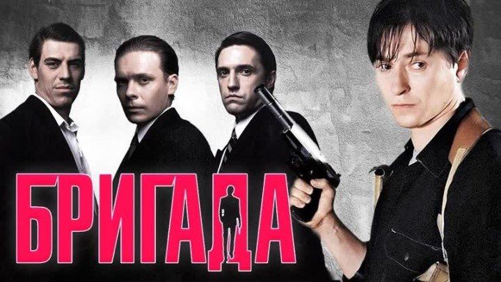 """Бригада"" (Россия,2002) HD Все серии."