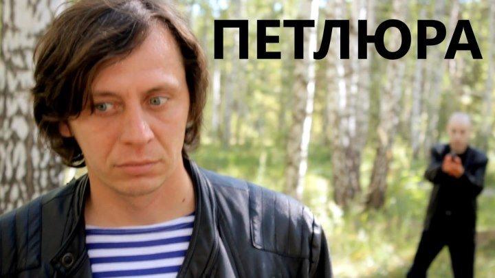 """Петлюра (Юра Барабаш) - """"Бродяга-странник"""""""