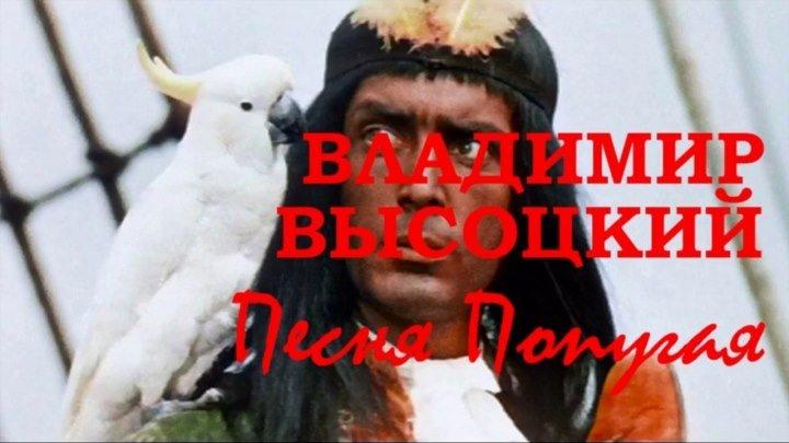Владимир Высоцкий - Песня попугая-пирата «Жизнь и удивительные приключения Робинзона Крузо 1972» HD