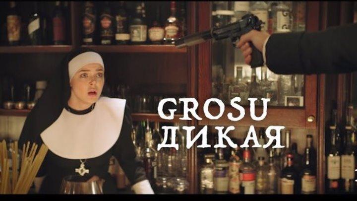 GROSU - ДИКАЯ (Премьера клипа)