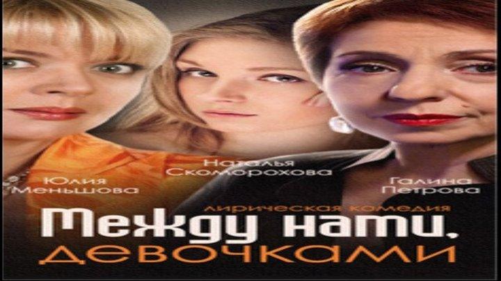 Между нами, девочками / Серии 9-12 из 20 (комедия) HD