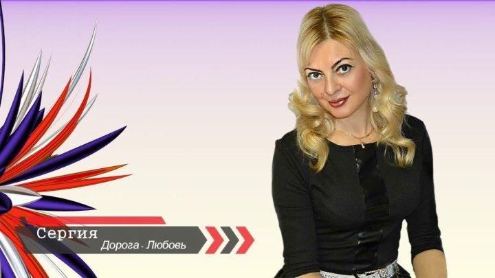 Сергия - Дорога - Любовь 2019