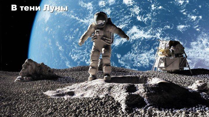 В тени Луны ( 2007, США, Великобритания ) Документальный ( 1080 )