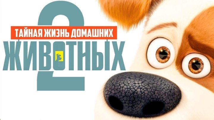 Тайная жизнь домашних животных 2 — Русский трейлер (2019)