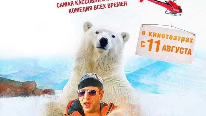 К чёрту на рога (Quo vado) 2016 . комедия
