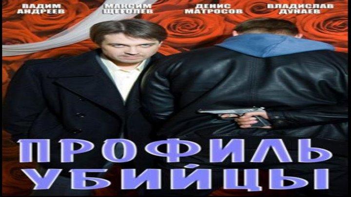 Профиль убийцы / Серии 1-4 из 16 (детектив, криминал) HD
