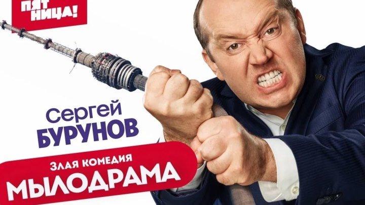 Мылодрама.1 сезон 2 серия.2019.без цензуры.
