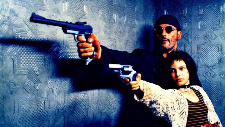 Леон (1994) фильм.