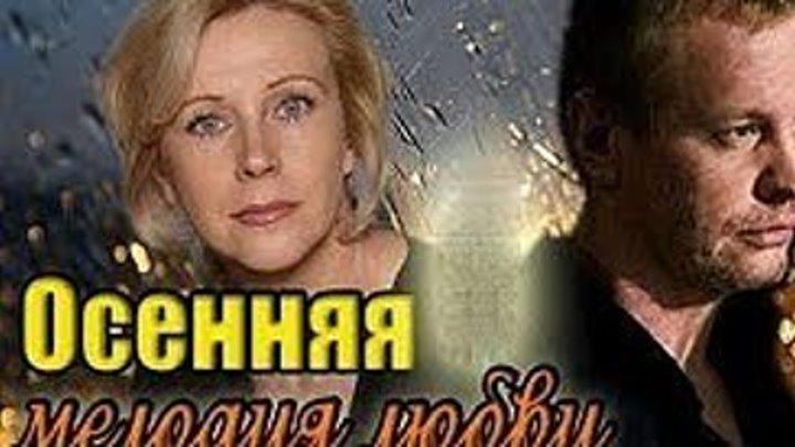 Осенняя мелодия любви 1-2-3-4 серии. Мелодрама (2015) ПРЕМЬЕРА Русские мелодрамы HD, новинки 2018