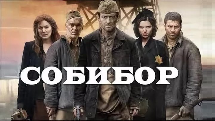 СОБИБОР (Военный-Драма Россия-2О18г.) Х.Ф.