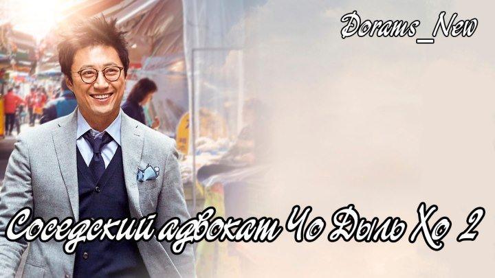 [Оригинал] Соседский адвокат Чо Дыль Хо 2 сезон - 6 серия (11-12 части), 2019