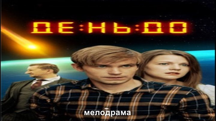 День до, 2019 год (мелодрама, драма, фантастика) HD