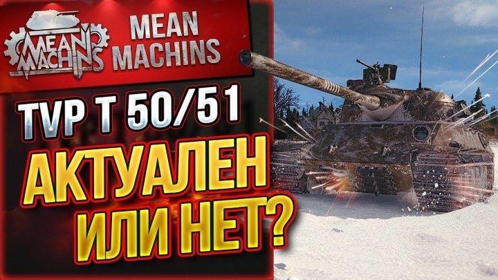"""#MeanMachins_TV: 📺 """"ТВП 50/51 - АКТУАЛЕН ИЛИ НЕТ?"""" / ДОРОГОЙ,КРИВОЙ,КРУТОЙ ЛучшееДляВас #видео"""