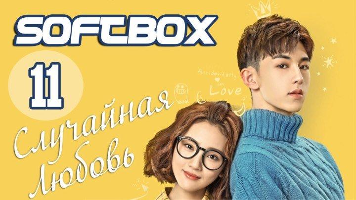 [Озвучка SOFTBOX] Случайная любовь 11 серия