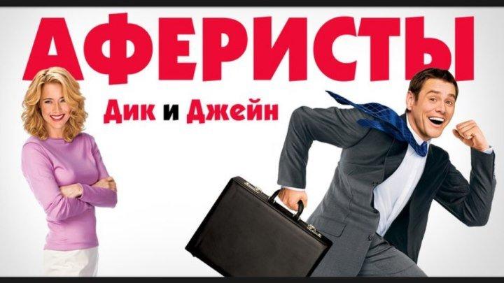 Аферисты Дик и Джейн. (2005) Комедия, криминал.