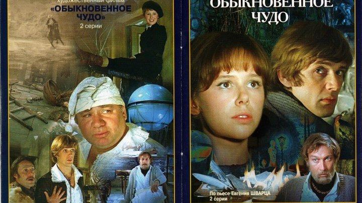 Обыкновенное чудо (2 серии из 2) FHD 1978