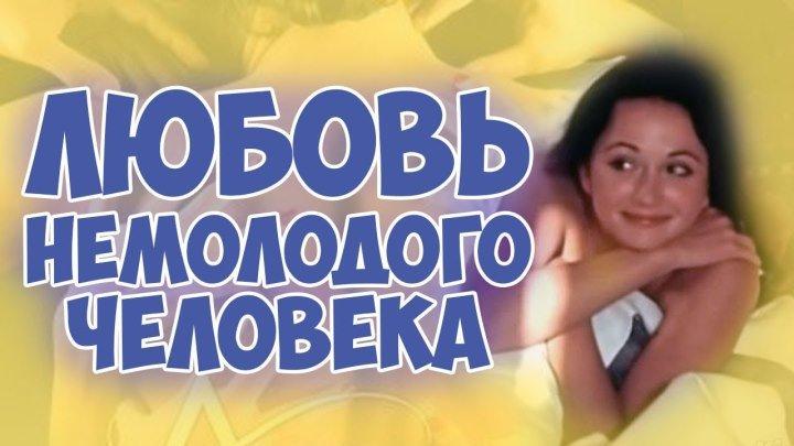 Любовь немолодого человека (СССР 1990) 16+ Драма, Мелодрама, Комедия