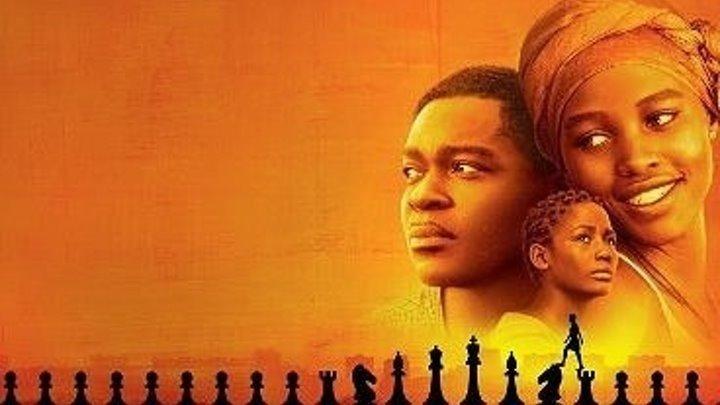Королева из Катве (2016). драма, биография