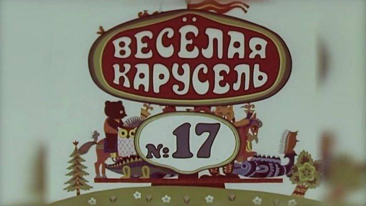 Весёлая карусель.№17.1986