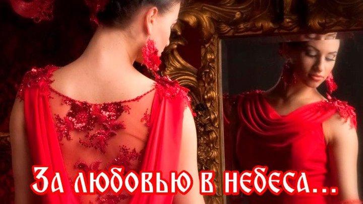"""""""ЗА ЛЮБОВЬЮ В НЕБЕСА"""",там где падает звезда и потерянной любви не бывает!-СЕРГЕЙ НОЯБРЬСКИЙ"""