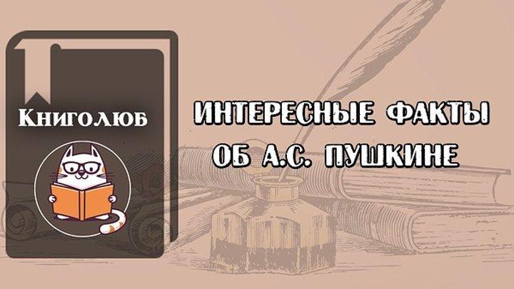 Интересные факты об А.С. Пушкине