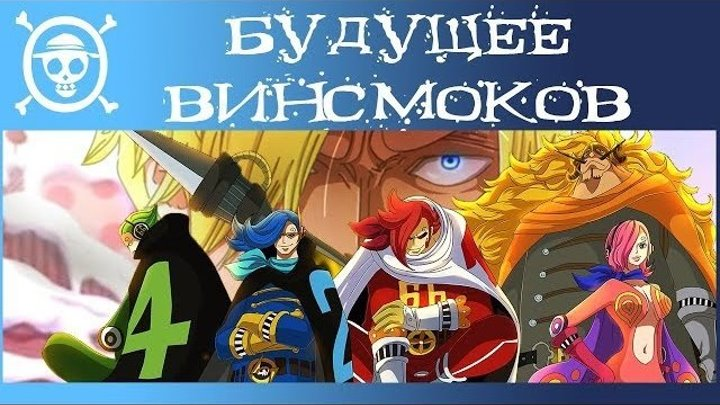 Ван Пис / One Piece - 872 Озвучка (Persona99)