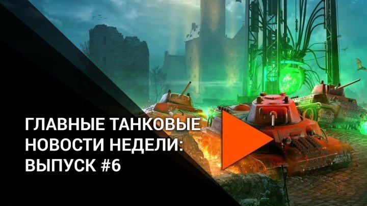 Главные танковые новости недели #6