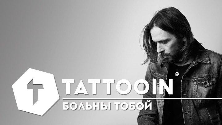 TattooIN - Больны тобой Официальное видео