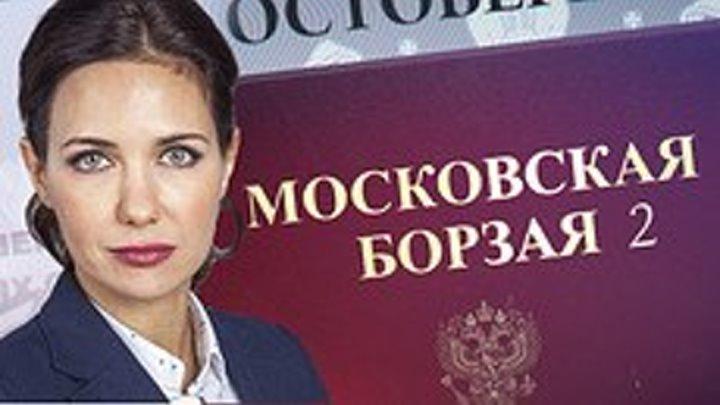 Московская борзая 2 сезон 11-12 серия