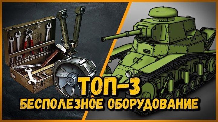 #Mblshko: 📈 📝 📺 КАК НАУЧИТЬСЯ ИГРАТЬ В ТАНКИ - ТОП-3 бесполезное оборудование - ГАЙД от Билли | World of Tanks #топ #гайд #видео