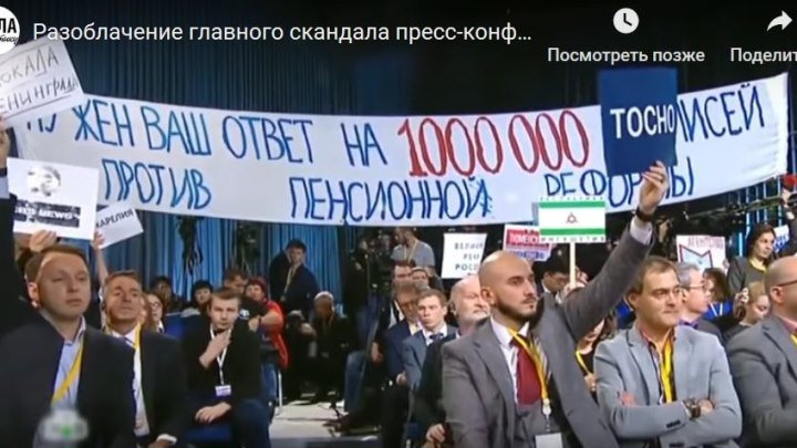 Разоблачение главного скандала пресс-конференции Путина