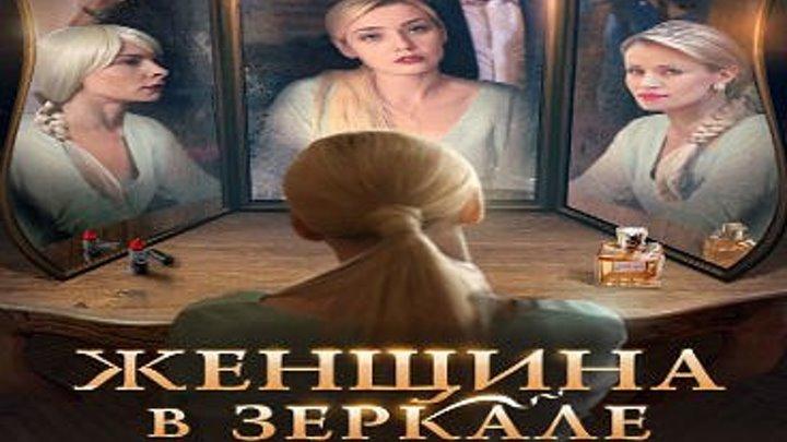 Женщина в зеркале: Детектив, Мелодрама, Триллер