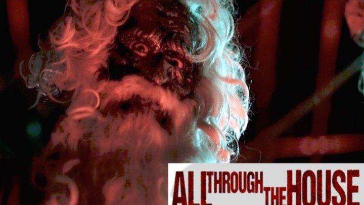 Неистовый Санта \ All Through the House (2015)