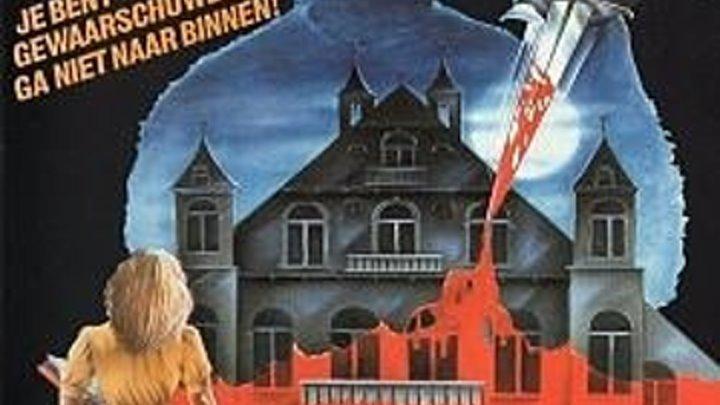 Дом, где падает кровь (1982) \ ужасы