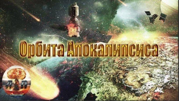Орбита Апокалипсиса (2015)..HD..