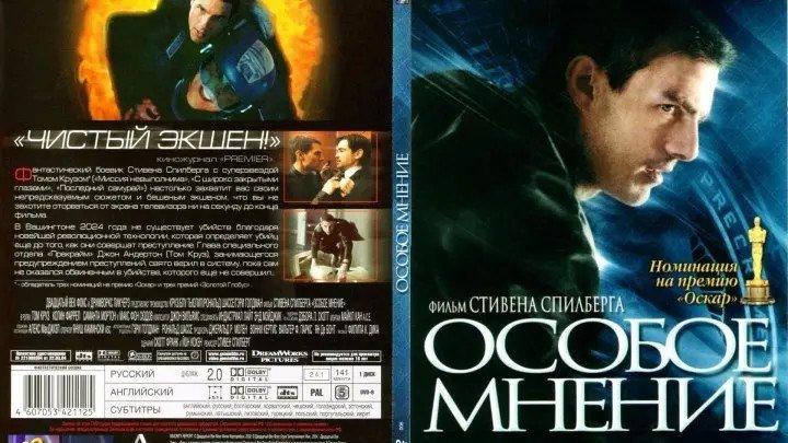 Особое мнение (2002)..HD..