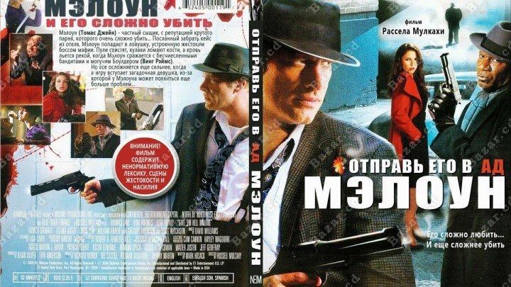 Отправь их в ад, Мэлоун! (2009)..HD..
