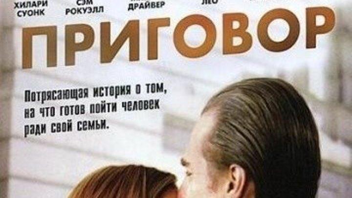 Приговор _ Conviction (2010).Трейлер
