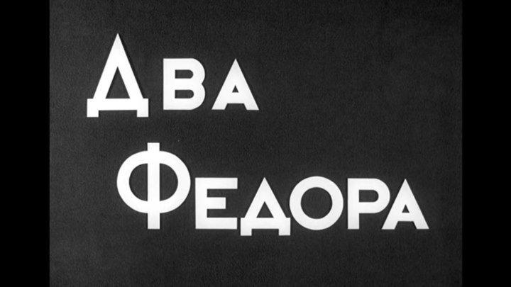 Советский фильм «Два Фёдора» (1958)