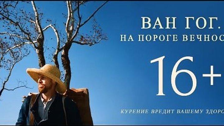 Ван Гог. На пороге вечности — Русский трейлер (2019).mp4